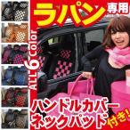 ショッピングシートカバー ラパン HE22S シートカバー ハンドルカバー ネッククッション 3点セット