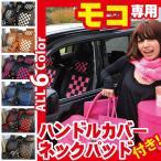 車種専用シートカバー モコ チェック柄 MG33S コーディネートセット プレイド