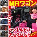 ショッピングシートカバー MRワゴン シートカバー ハンドルカバー ネッククッション 専用3点セット MF33S