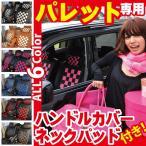 ショッピングシートカバー パレット シートカバー ハンドルカバー ネッククッション 3点セット