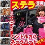 ショッピングシートカバー シートカバー ステラ専用 チェック柄 ハンドルカバー ネッククッション付き 全席セット