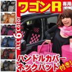 ショッピングシートカバー シートカバー ワゴンR チェック柄 MH23S ハンドルカバー ネックパッド付き コーディネート セット Z-style