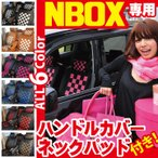 ホンダ NBOX シートカバー コーディネート セット 軽自動車 車種専用シートカバー Z-style