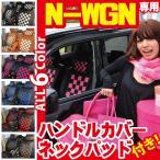 ショッピングシートカバー シートカバー N-WGN (エヌ・ワゴン) Z-style チェック柄 コーディネート セット
