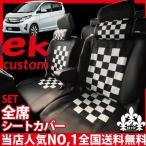 ショッピングシートカバー シートカバー ekカスタム 車種専用 モノトーンチェック 白黒 レザー