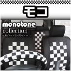 ショッピングシートカバー シートカバー モコ 車種専用 MG33S モノトーンチェック 白黒