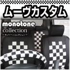 ショッピングシートカバー ムーヴカスタム【L175S・L185S】車種専用モノトーンチェックシートカバー