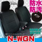 ショッピングシートカバー シートカバー N-WGN WRFファインメッシュファブリック 防水系 撥水布 ※ご注文後のオーダー生産につき約45日後の出荷(代引き不可)