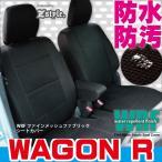 ショッピングシートカバー シートカバー 旧型 ワゴンR  防水 車種専用 WRFファインメッシュ 撥水布 Z-style