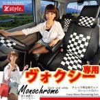 ショッピングシートカバー トヨタ ヴォクシー シートカバー モノクローム チェック レザー z-style