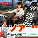 ノア シートカバー TOYOTA NOAH 80系専用 モノクローム チェック レザー 防水 ペット ミニバン z-style noah seat cover
