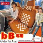 ショッピングシートカバー bB シートカバー QNC 車種専用 Z-style モカチーノ チェック 受注オーダー生産 約45日後のお届け(代引き不可)