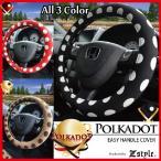 かわいい ハンドルカバー ポルカドット 水玉 Sサイズ 軽自動車 z-style