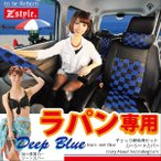 ショッピングシートカバー シートカバー ラパン チェック ディープブルー Z-style