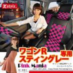 ショッピングシートカバー シートカバー ワゴンRスティングレー ピンクマニア ブラック&ピンク Z-style