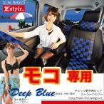 シートカバー モコ チェック ディープブルー Z-style