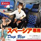 ショッピングシートカバー シートカバー スペーシア 車種専用 ディープブルー ブラック&ブルー Z-style