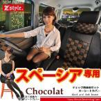 ショッピングシートカバー シートカバー スペーシア 車種専用 ショコラチェック ブラック&ダークブラウン Z-style