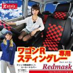 ショッピングシートカバー シートカバー ワゴンRスティングレー 赤黒チェック レッドマスク Z-style