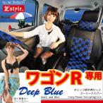ショッピングシートカバー シートカバー ワゴンR チェック ディープブルー Z-style