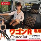 ショッピングシートカバー シートカバー ワゴンR ショコラチェック ブラック&ダークブラウン Z-style