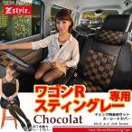 ショッピングシートカバー シートカバー ワゴンRスティングレー ショコラチェック ブラック&ダークブラウン Z-style