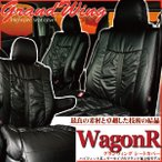 ショッピングシートカバー スズキ ワゴンR シートカバー グランウィング ギャザー&パンチングレザー 軽自動車 車種専用 Z-style