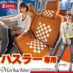 ショッピングシートカバー ハスラー シートカバー Z-style モカチーノ チェック 軽自動車 専用 スズキ ブラウン ホワイト 防水 ペット