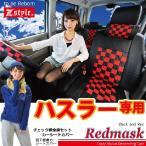 ショッピングシートカバー ハスラー シートカバー Z-style チェック レッドマスク