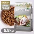 SOLVIDA ソルビダ ドッグフード 室内飼育7歳以上用 インドアシニア 5.8kg (ソルビダ SOLVIDA オーガニック/ドライフード/高齢犬用・シニア)cc-ymt