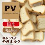 PV 国産/犬 おやつ おふラスク やぎミルク 45g (自然食ドッグフード/犬用おやつ/犬のおやつ・犬のオヤツ・いぬのおやつ/ドックフード)(犬用品/ペット用品)