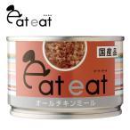 イートイート eateat オールチキンミール 160g (ドッグフード/ウェットフード/おかず缶詰/全犬種・年齢対応/ドックフード)(eat eat/イート イート)