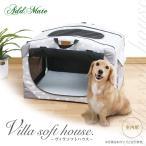 アドメイト ヴィラソフトハウス S (ミニ犬〜超小型犬/サークル・ケージ/室内ハウス/犬用品/ペット用品/Add.Mate) tof