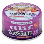 デビフ シニア犬の食事 ささみ&さつまいも 85g (デビフ d.b.f・dbf/ミニ缶/ドッグフード/ウェットフード・犬の缶詰・缶/ドックフード)(犬用品/ペット用品)