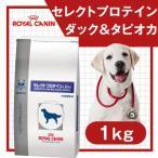 特別療法食 ロイヤルカナン 犬用 ドッグフード セレクトプロテイン ダック&タピオカ 1kg