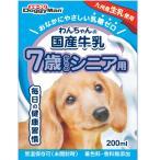 ドギーマン わんちゃんの国産牛乳 7歳からのシニア用 200ml (牛乳・ミルク(液体)/ドッグフード/ペットフード/犬用品/ペット用品/DoggyMan)