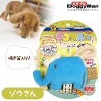 ドギーマン デコフル ゾウさん (犬のおもちゃ/犬用お