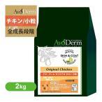 アボ・ダーム (アボダーム) オリジナルチキン 2.4kg (ドッグフード/ドライフード/全犬種・全年齢対応/アボダ―ム(AVO DERM)/ペットフード)