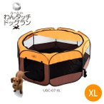 UNIHABITAT(ユニハビタット) ルームinわんタッチ ドッグラン XL (サークル・ケージ/ゲージ/Circle・Cage/犬用品/ペット用品)