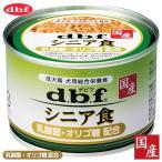 デビフペット シニア食 乳酸菌・オリゴ糖配合 150g(デビフ(d.b.f・dbf)/ドッグフード/ウェットフード・犬の缶詰・缶/ペットフード/ドックフード/犬用品)