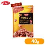 デビフ 牛肉カット 40g(デビフ(d.b.f・dbf)/ドッグフード/犬用おやつ/犬のおやつ・犬のオヤツ・いぬのおやつ/ドックフード/犬用品)
