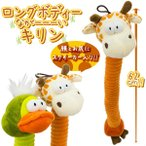 ウィル 笛付き ロングボディー ながーい キリン(犬のおもちゃ/犬用おもちゃ/犬用品/ペット用品/オモチャ)