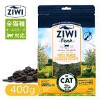 Ziwi Peak (ジウィピーク/ジーウィーピーク) エアドライ キャットフード フリーレンジチキン 400g ■ キャットフード ドライフード 全猫種 ペットフード