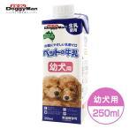 ドギーマン ペットの牛乳 幼犬用 250ml (犬用ミルク/ペットミルク/トーア)(子犬用 パピー/栄養補助食品/ペットフード)