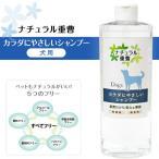 アイテム ナチュラル重曹 カラダにやさしいシャンプー 犬用 300ml (シャンプ― Shampoo/犬用シャンプー)(犬用品/ペット用品)