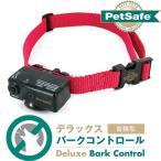 PetSafe バークコントロールデラックス 全犬種用 PBC18-12637 (しつけ用品/無駄吠え防止用品)(犬用品/ペット用品/しつけグッズ・躾グッズ)