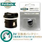 PetSafe 小型犬用バークコントロール 専用電池 3V (しつけ用品/無駄吠え防止用品)(犬用品/ペット・ペットグッズ/ペット用品/しつけグッズ・躾グッズ)
