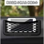 車内 小物収納ネット 2個セット Lサイズ 網 スマホ入れ 収縮ネット 実用 ポケット 全車種適応