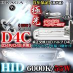 RAV4/ヴォクシー/ノア/カルディナ/55W・6000K/車検対応D4C/D4R・D4S共用タイプ1/純正交換HIDバルブ2個セット/バーナー12V/24V共用/ブラガ