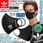 アディダス オリジナルス マスク正規品/日本未入荷/マスク1枚,M/L共用,ブラック/adidas大人男女用 ADT-1/1 洗える伸縮素材/飛沫,ウイルス